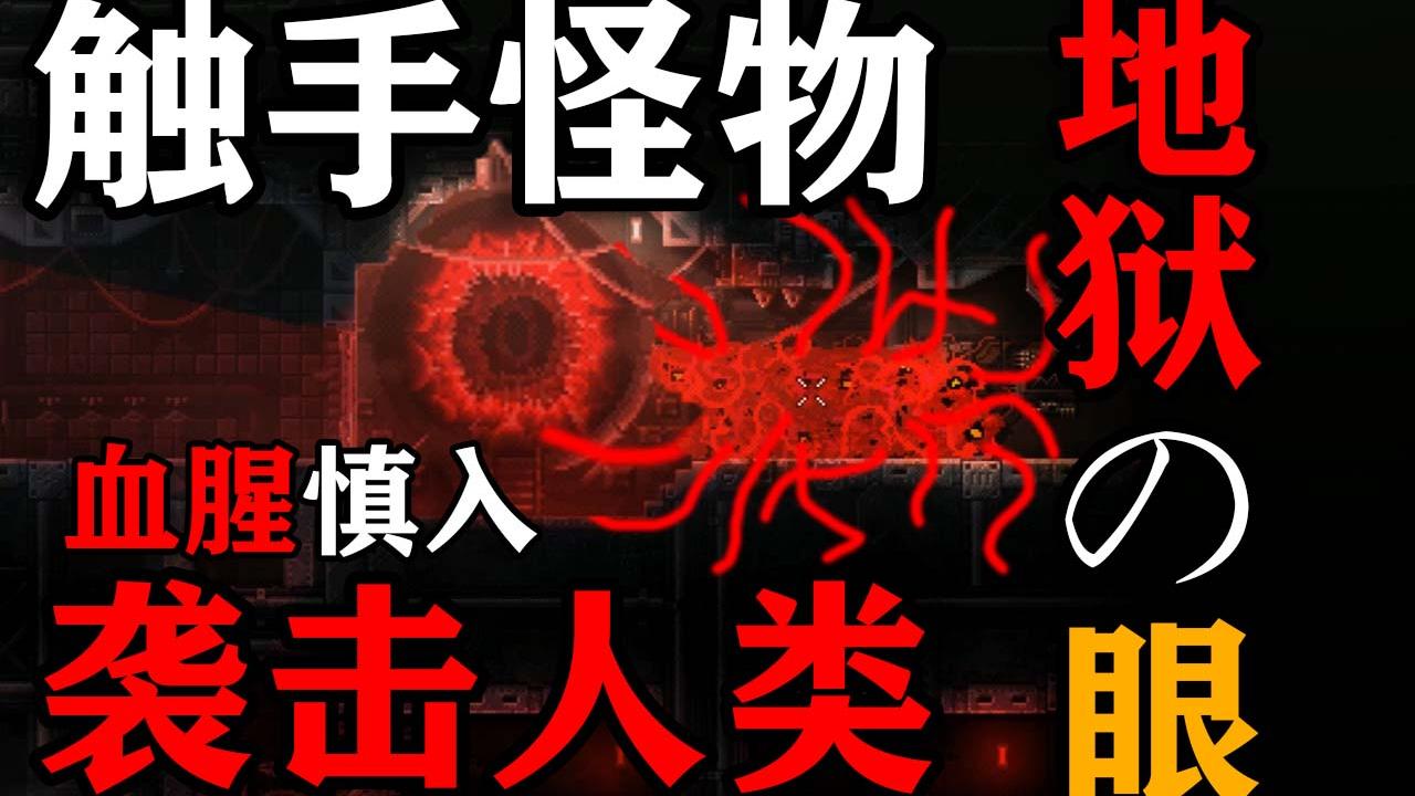血腥向恐怖游戏,揭秘城市之下的触手怪物【Carrion/红怪】