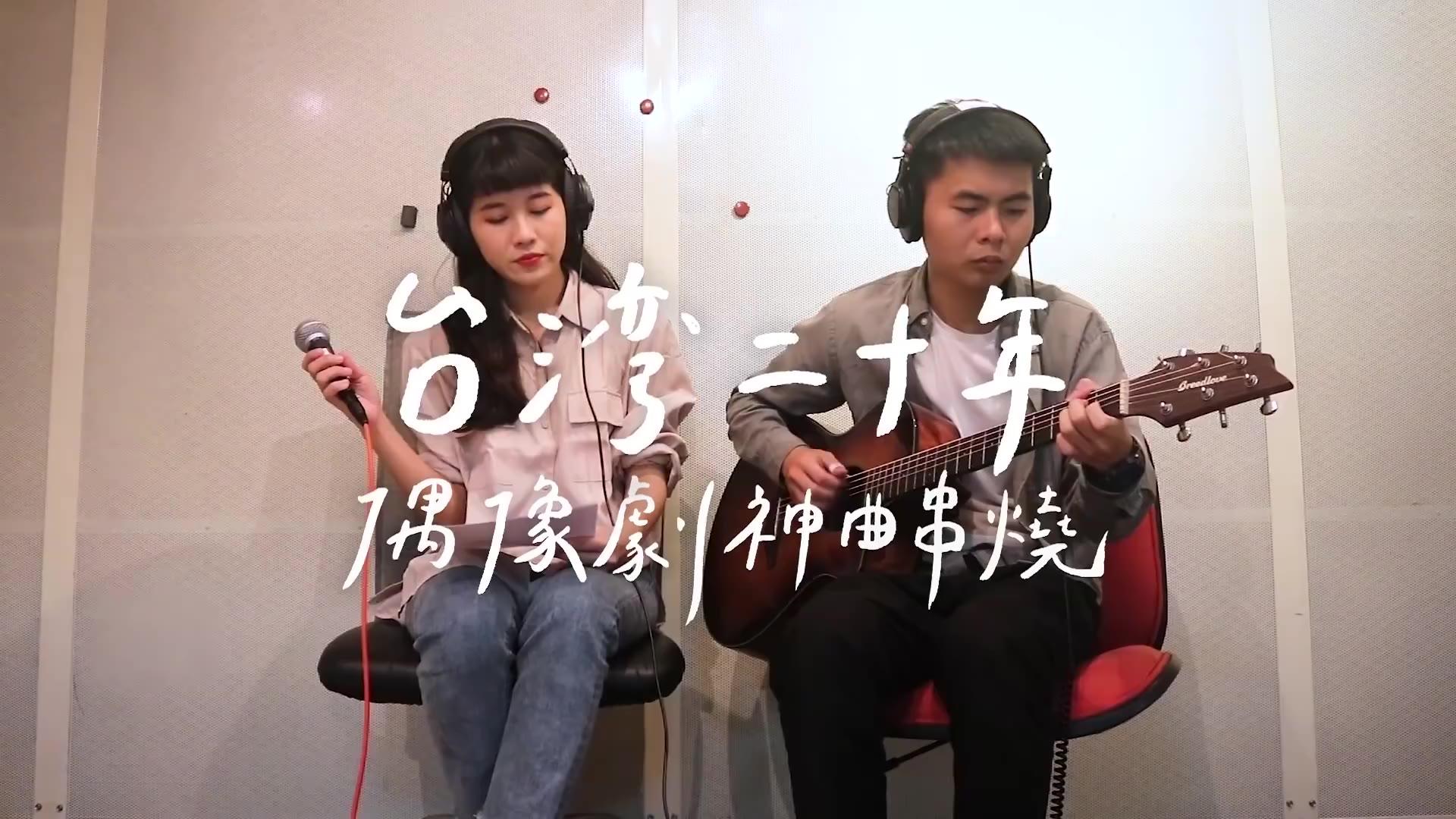 台湾二十年偶像剧神曲串烧
