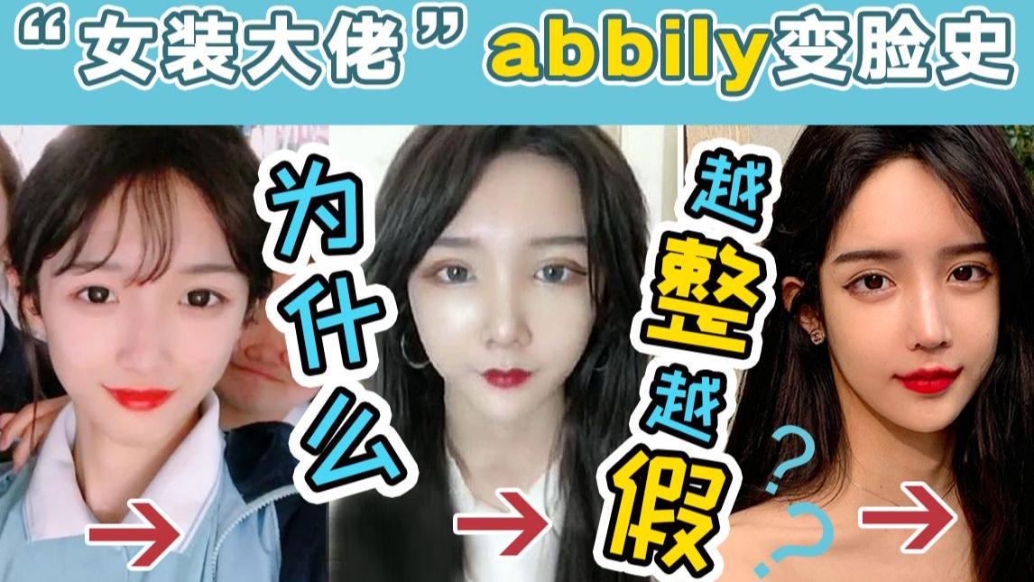 从清纯少女变成网红脸,艾比Abbily为何越整越假?如何避免整容脸?
