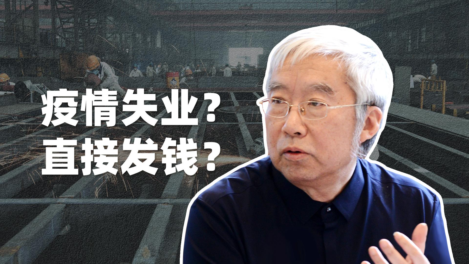 余永定:疫情以来中国有多少人失业?政府该不该直接发钱?