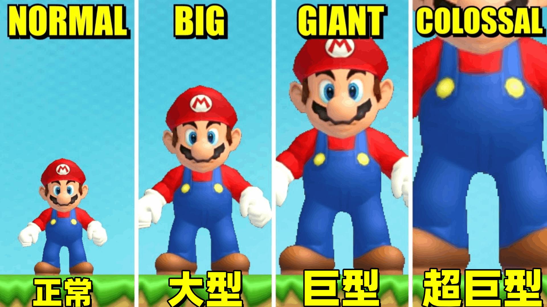 新超级马里奥兄弟Wii:从迷你到超巨型,马里奥经历了些什么?