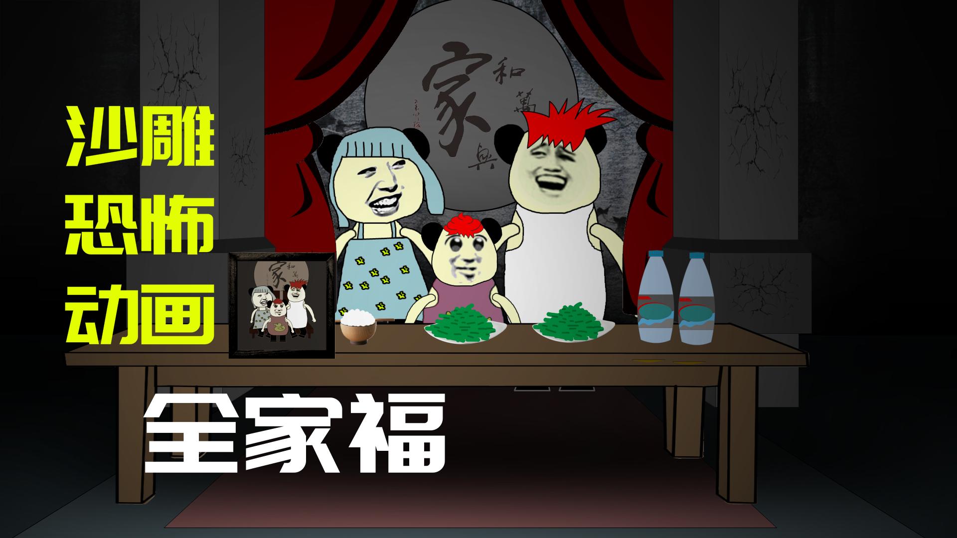 【沙雕恐怖动画】全家福