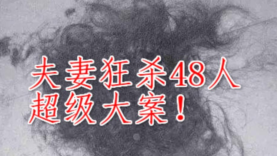 疯狂!丈夫约三男子回家轮流跟妻子睡觉,农村夫妻联手连杀48人!