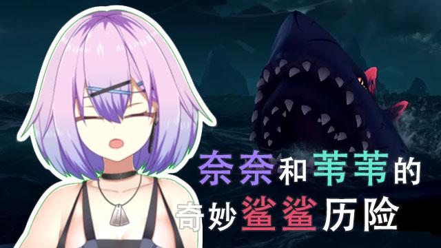 【奈奈&苇苇】奇妙鲨鲨历险【盗贼之海】