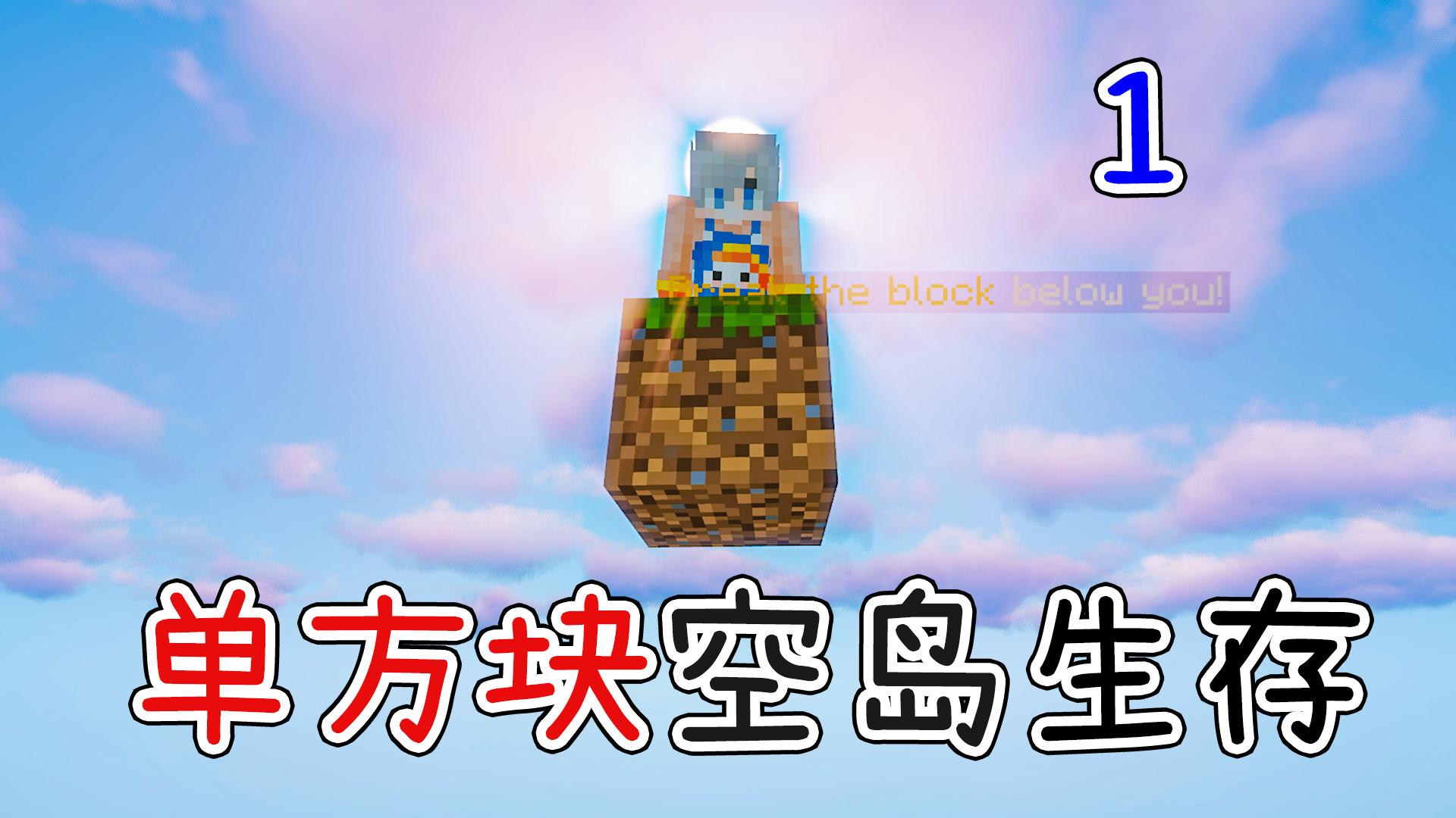 我的世界单方块空岛1:开局一个方块,肝!