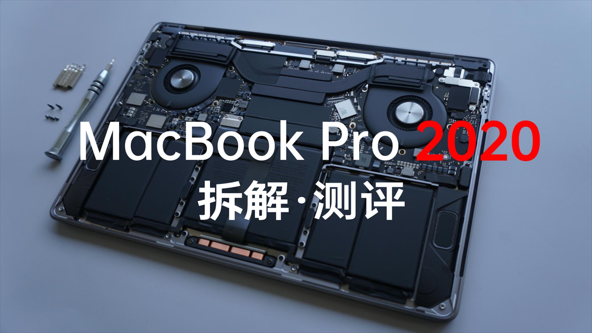 【测评】MacBook  Pro 2020 13寸高配拆解测评——今年这么多MacBook有啥区别?