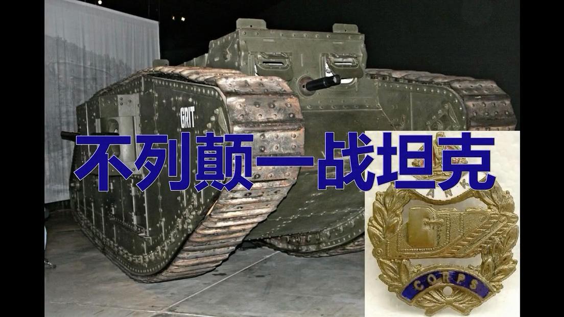 【卧烟社】第7期:不列颠一战坦克