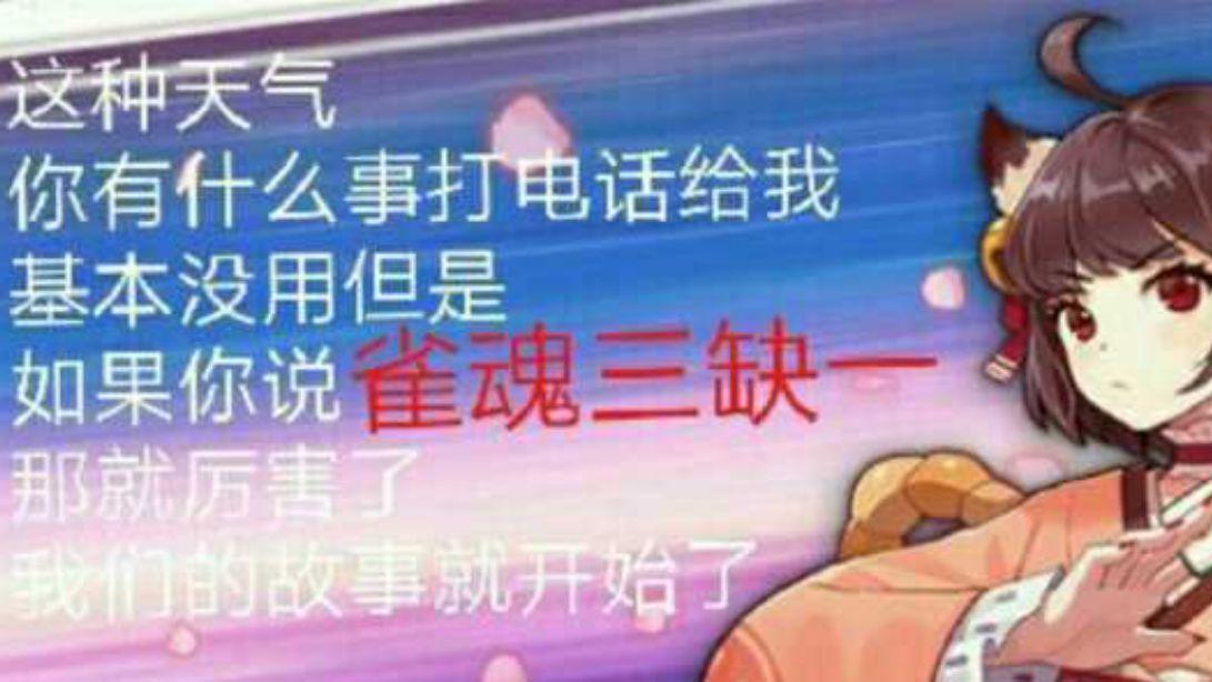 【acfun雀魂⑨课】友尽局