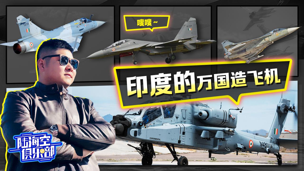 陆海空俱乐部:摔过上千架,师兄聊印度的万国造飞机