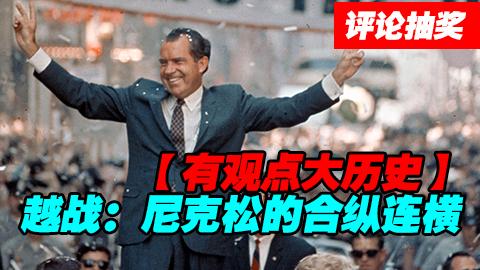 【夏日蕉易战】越战14--尼克松的合纵连横!!!