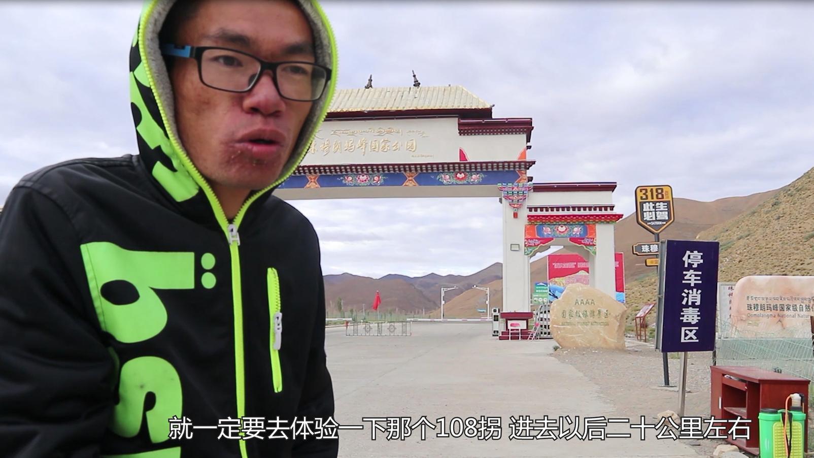 珠穆朗玛峰门票这么贵?2小伙在景区门口被吓退,来的不是时候