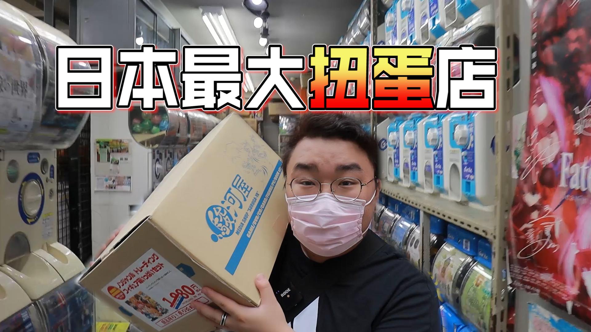 胖小伙逛日本最大扭蛋店,你管这玩意叫扭蛋?