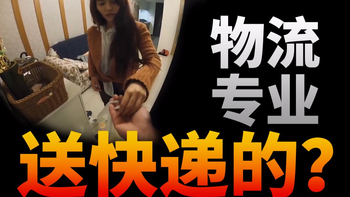 中国冲击世界第一的关键——物流专业!详解国家崛起的秘密
