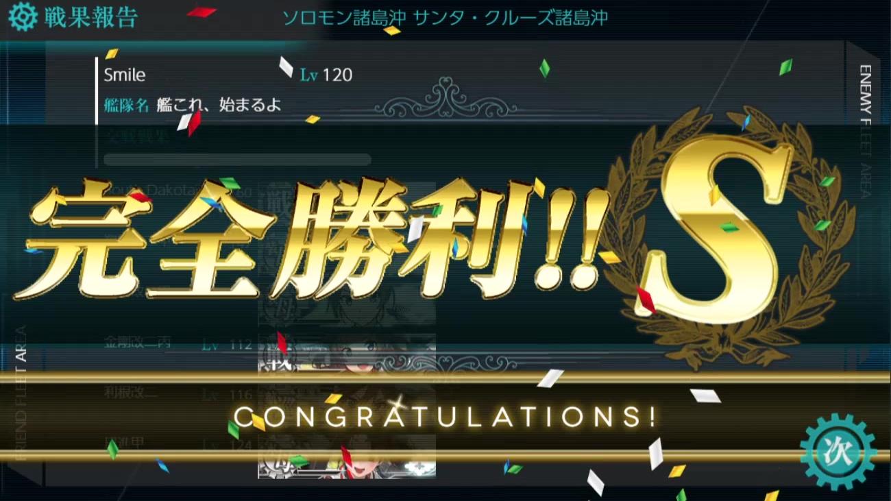 【舰队collection】梅雨&夏-e7p2-侵攻阻止!島嶼防衛強化作戦