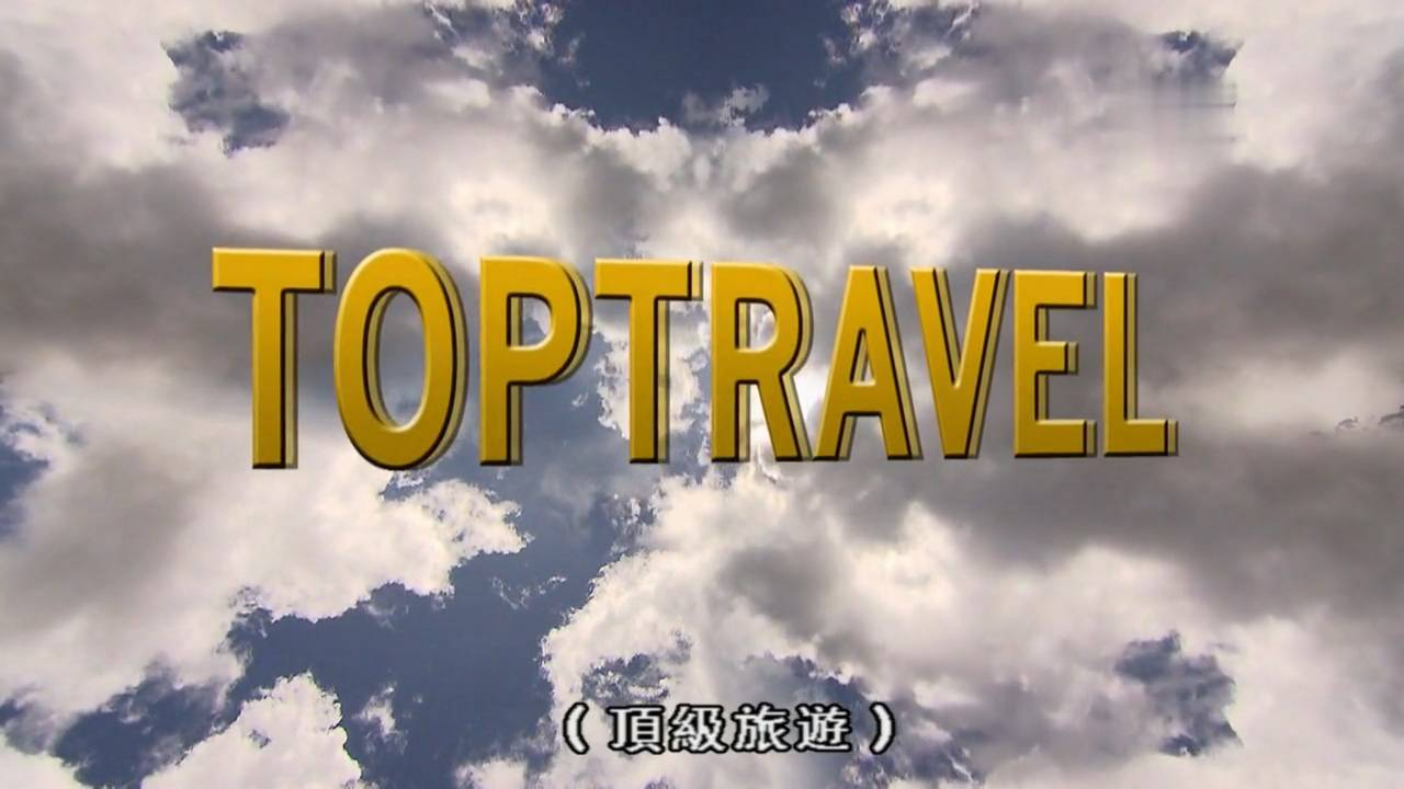 顶级全球之旅 S03E04 西班牙巴塞罗那到法国土伦 英语中字 720P