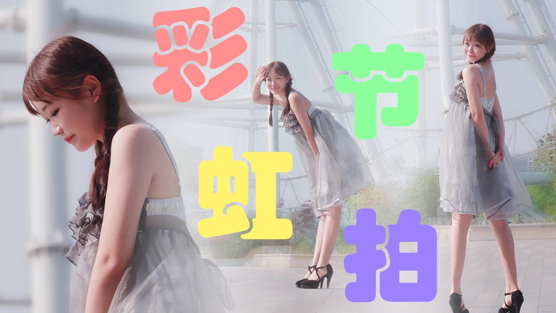 【Koisa】鞋跟最高的彩虹节拍【补档】