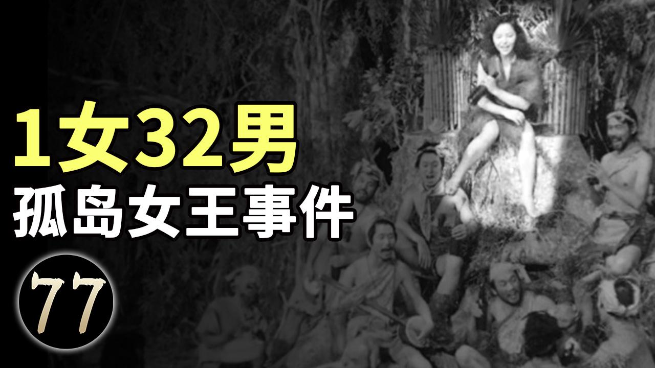 1女32男被困小岛上6年,获救时只剩19个男人,到底发生了什么