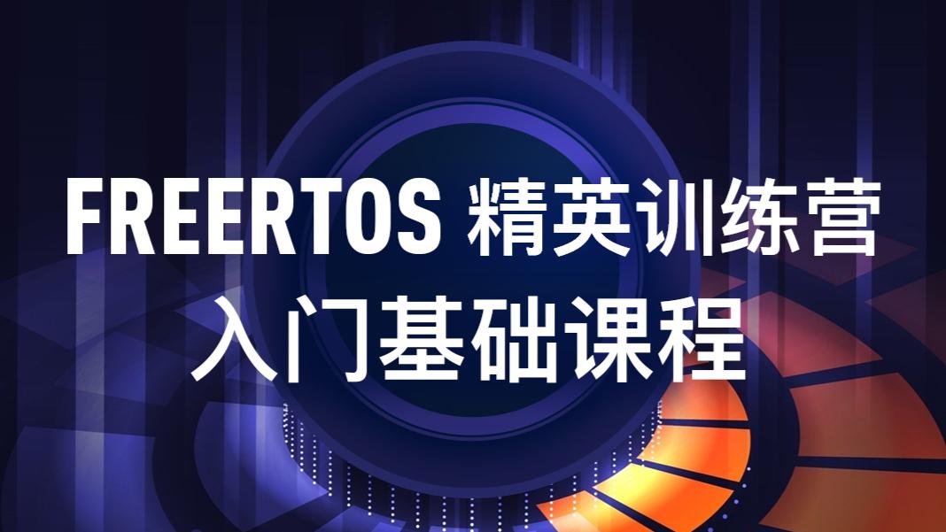 「物联网FreeRTOS开发」P1/5-物联网操作系统引入
