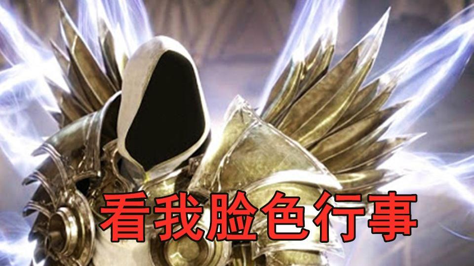 【中国网游史】《暗黑破坏神3》的争议与变革