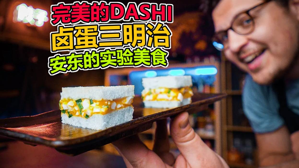 完美的DASHI卤蛋三明治,吃货老外的试验美食又来了