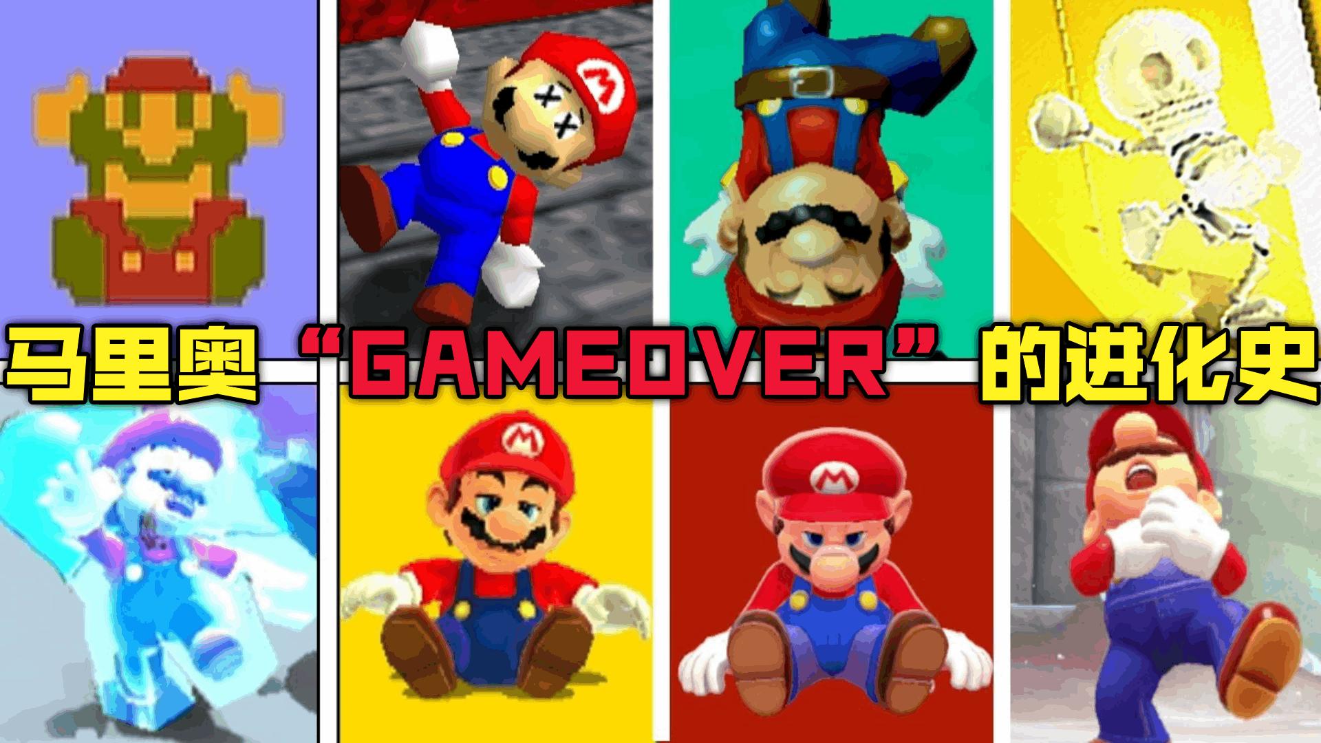 """1981—2020年:马里奥""""GAME OVER""""在游戏里的进化史!"""