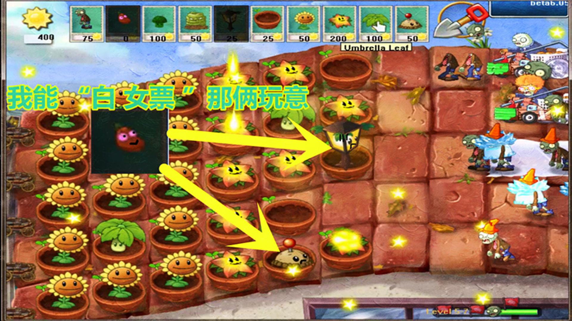 植物大战僵尸EX模式5-7:白嫖路灯和地雷