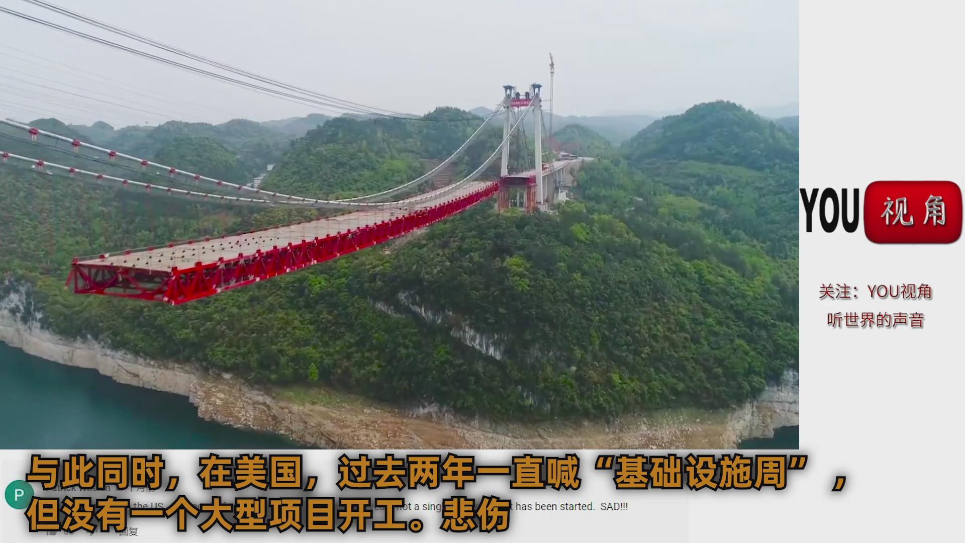 老外看中国的基础建设 外国网友:一言不合就造桥