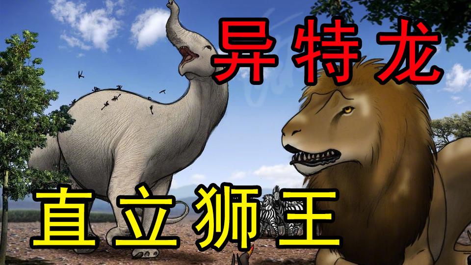 【恐龙时代】侏罗纪最靓的仔!直立狮王-异特龙   #兽脚类篇04