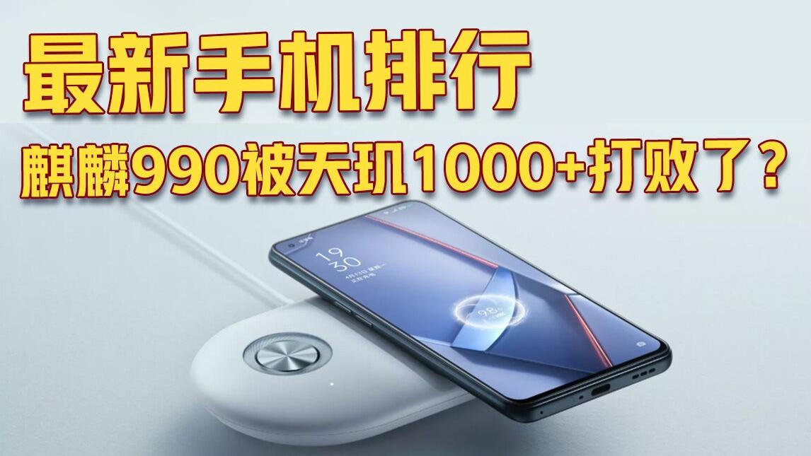 2020年二季度安卓手机排行榜:OPPO成最强旗舰,小米遭红米超越!