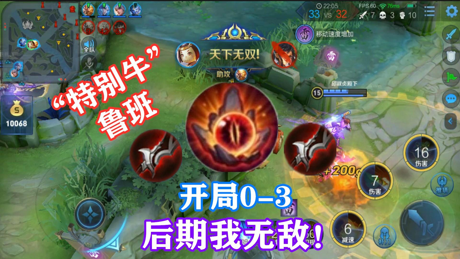 """""""特别牛""""鲁班:挑战双泣血刀,0-3梦幻开局,到后期我无敌!"""