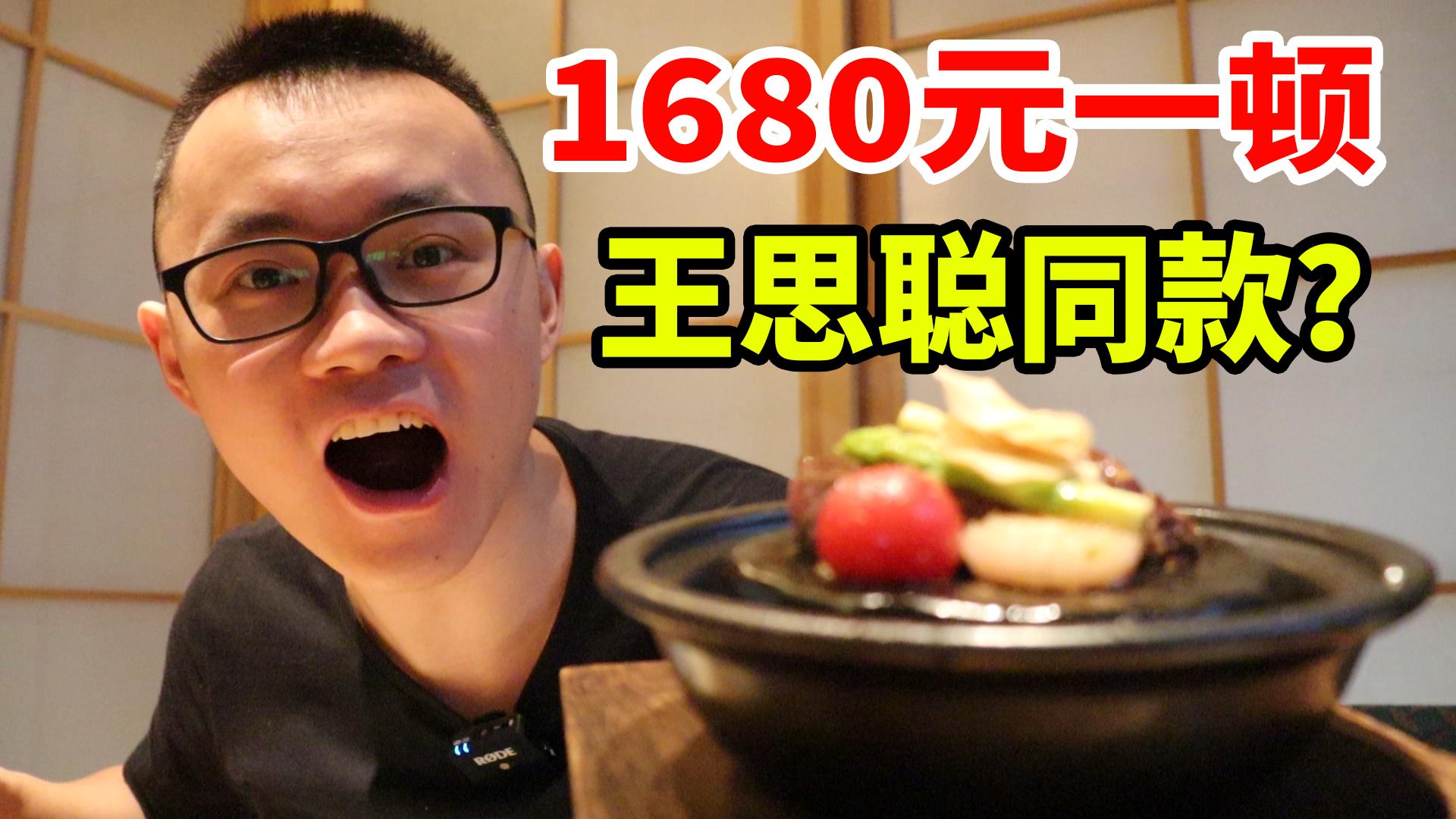 花1680元吃一顿日式料理,王思聪也去过的店,味道有多好?
