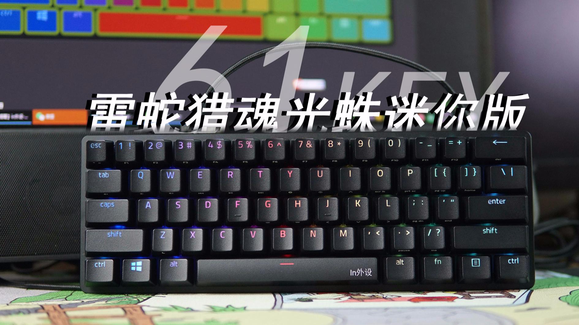 没想到吧,雷蛇竟然出61键小尺寸机械键盘了!雷蛇猎魂光蛛迷你版上手