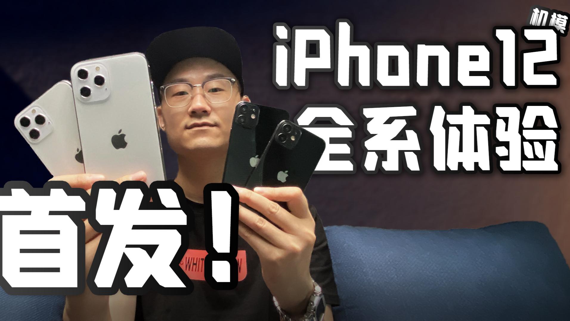 「小白测评」4台 iPhone12 全系…机模体验 2020苹果新品前瞻