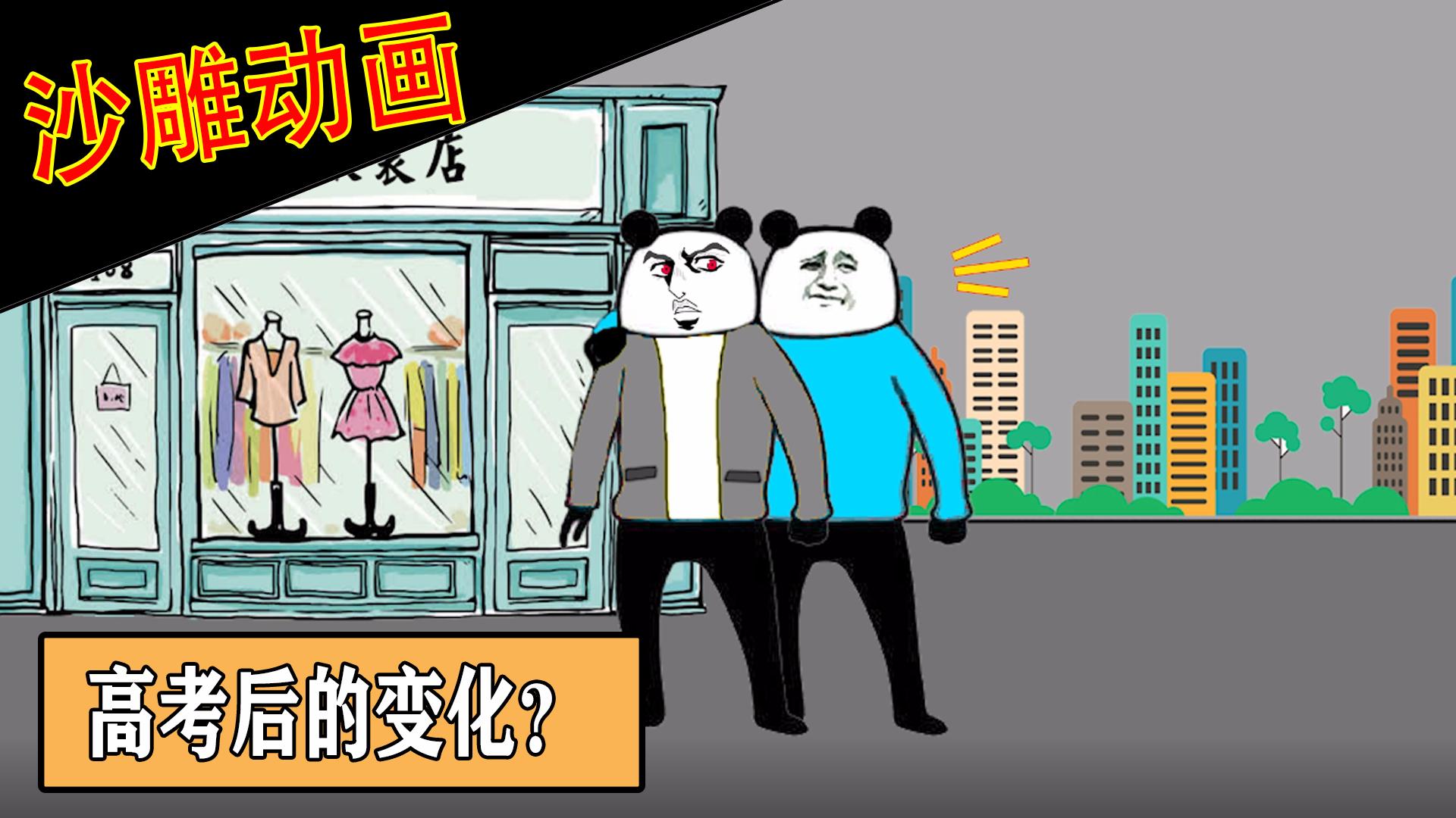 【沙雕动画】高考后会发生の变化?(上)