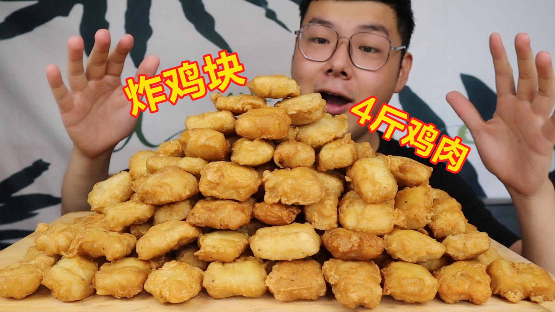 4斤鸡肉能做多少炸鸡块?在肯德基花300元都买不到这么多!