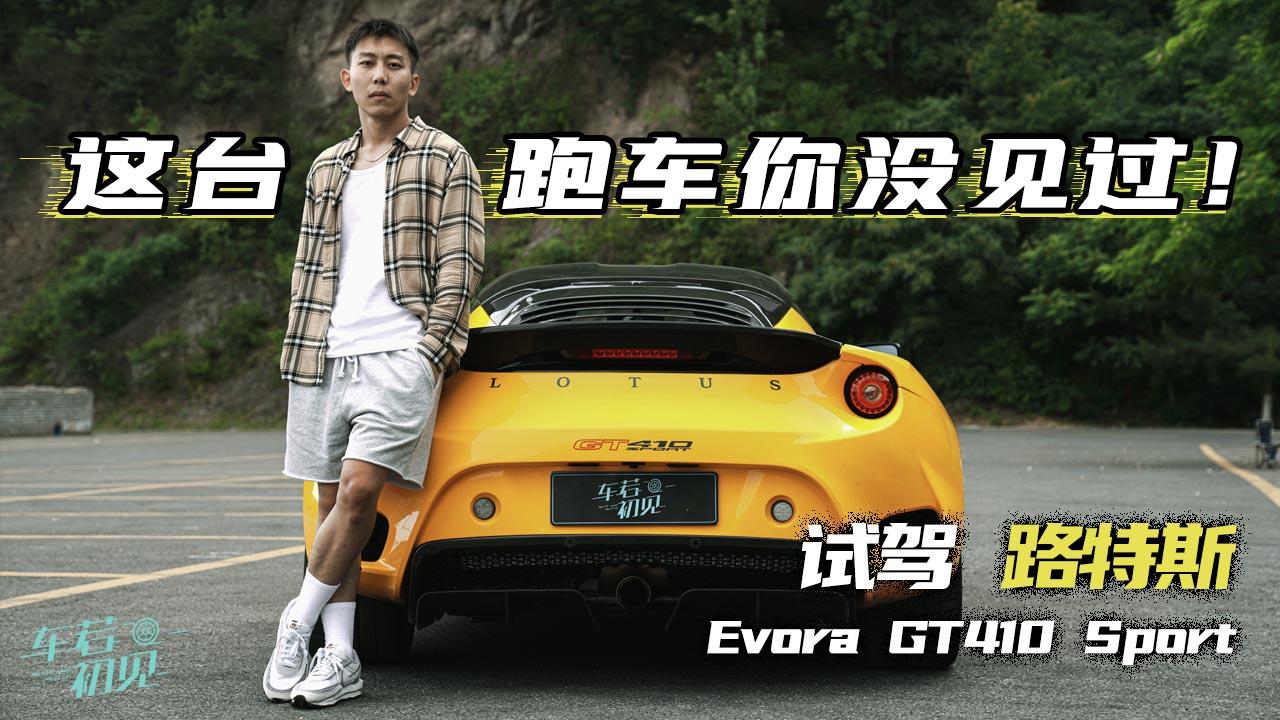 车若初见:这台跑车你没见过!试驾 路特斯Evora GT410 Sport