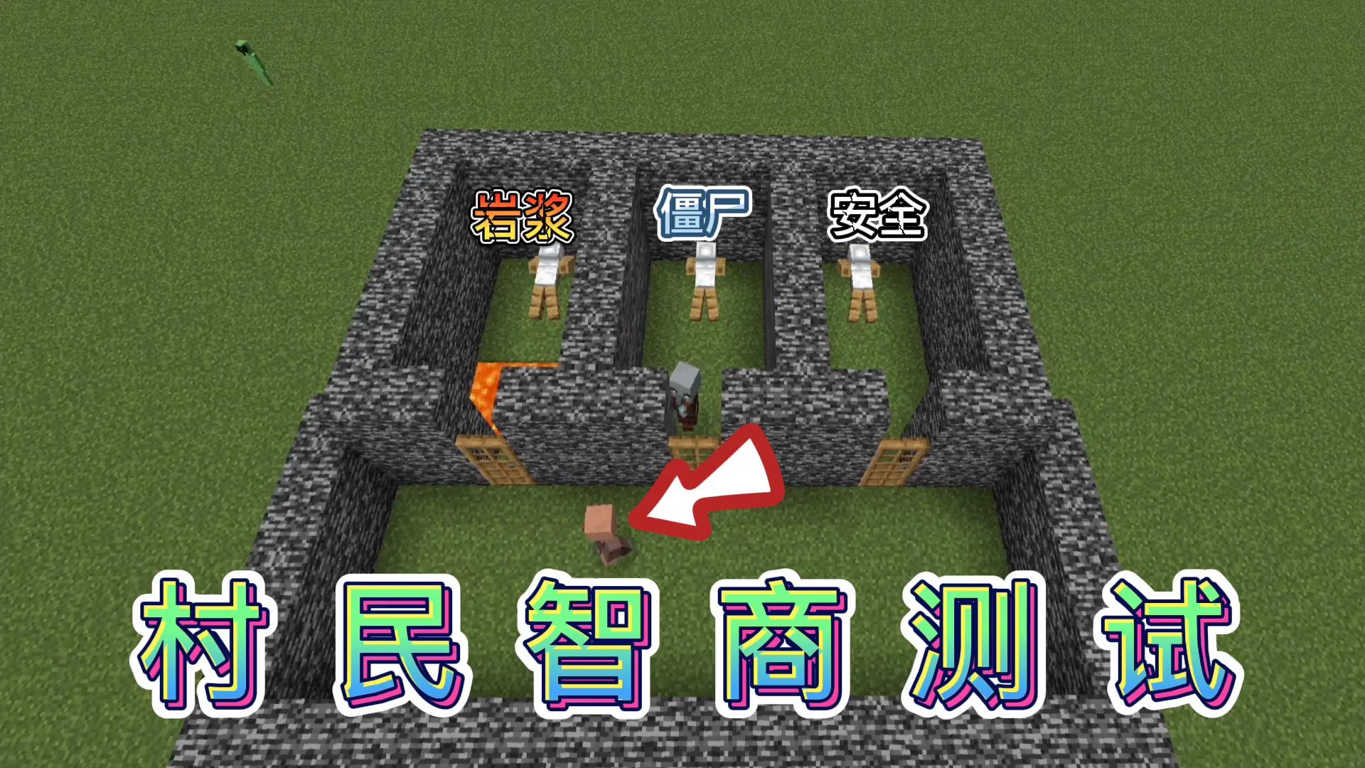 我的世界趣味实验室:村民智商测试,结局令人失望!