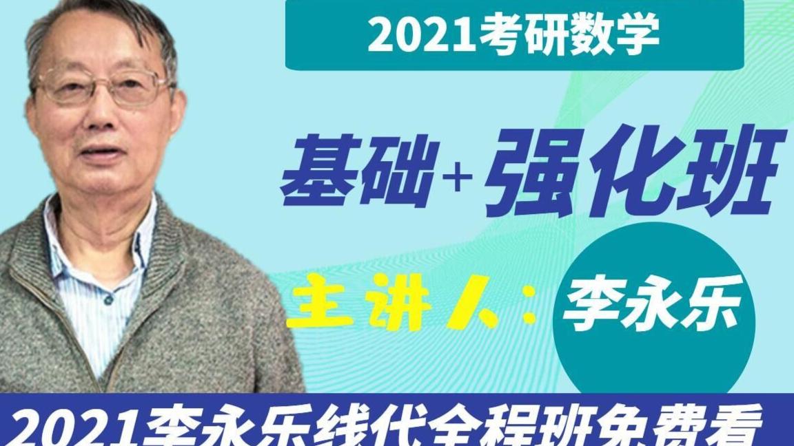 【李永乐线代】2021考研数学基础班李永乐线性代数讲解完整版更新