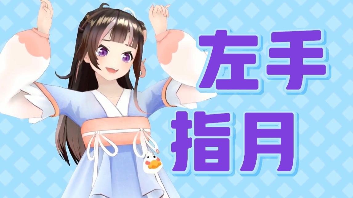 【绛紫】【左手指月】我又有新衣服啦!!!