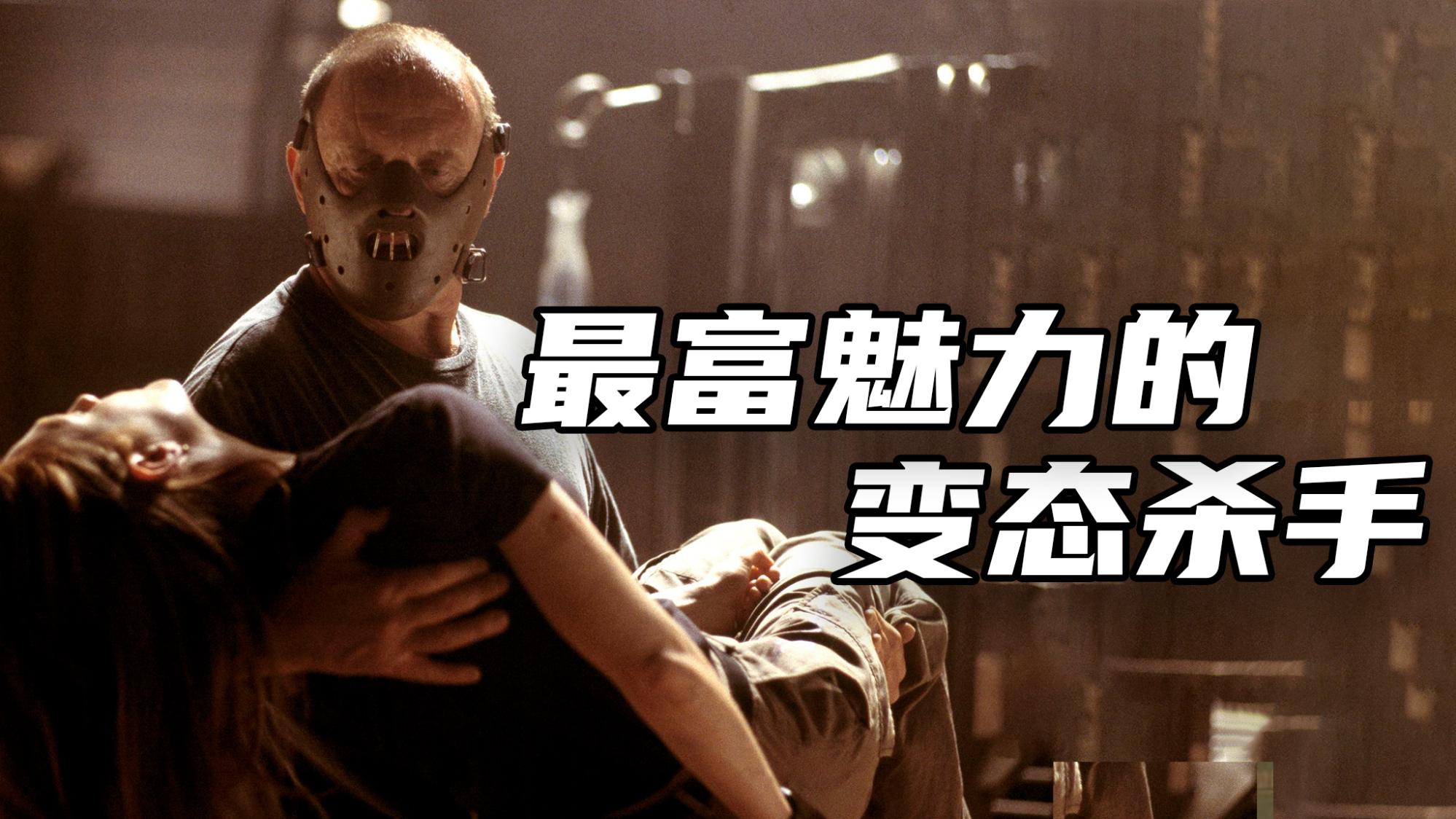 【阿斗】最富魅力的变态杀手,时隔十年的正统续作《沉默的羔羊2汉尼拔》看完让人毛骨悚然