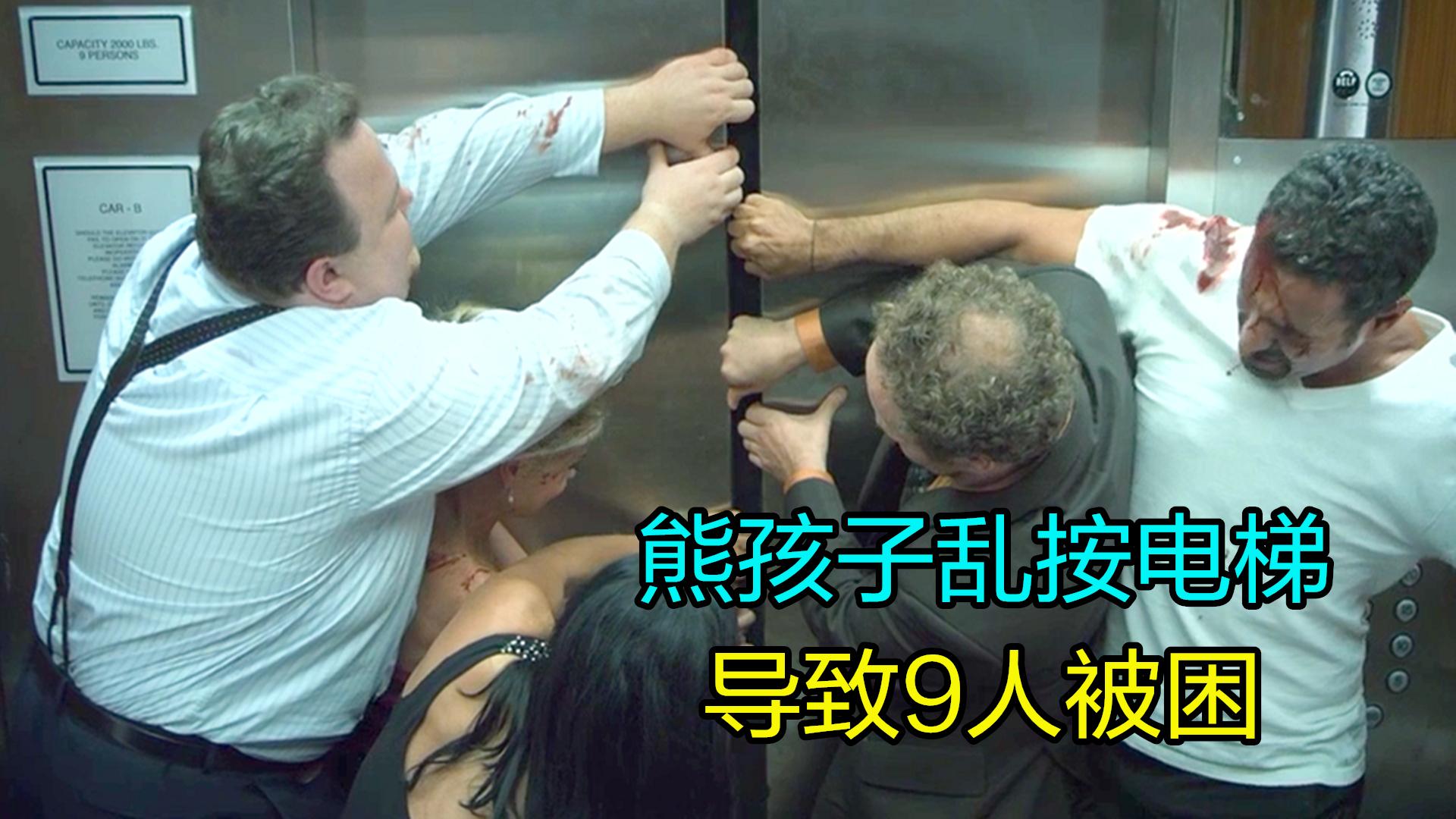 密室逃生片:熊孩子乱按电梯,导致9人被困,差点闯了大祸!