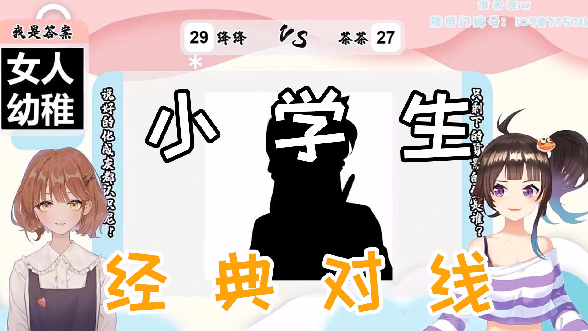 【绛紫VS唐茶】经 典 对 线
