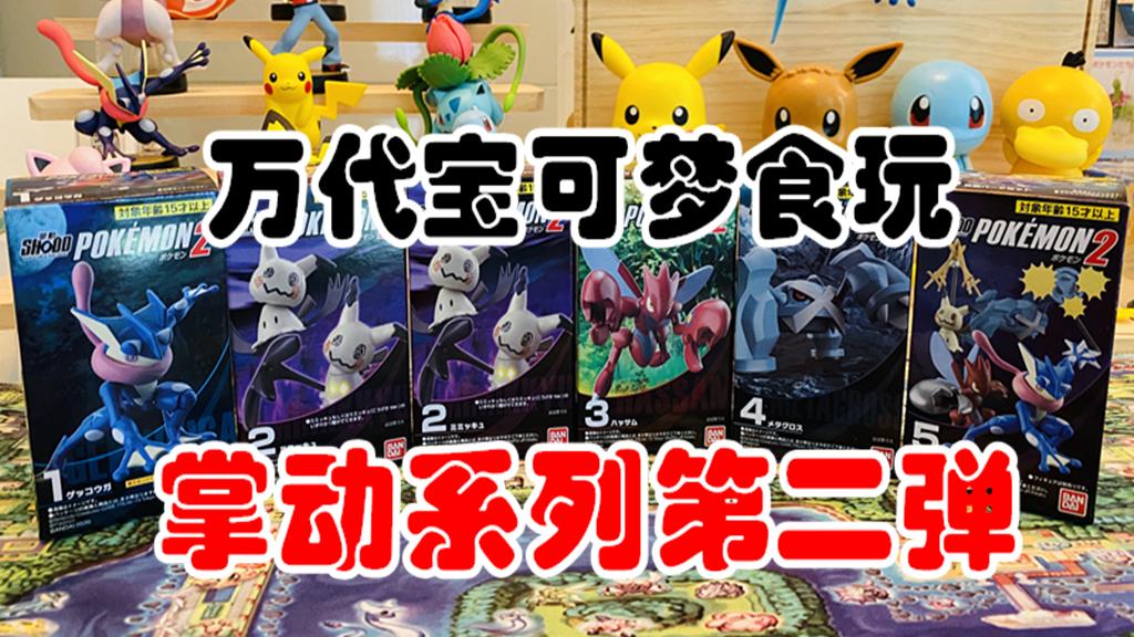 【口袋盒】开箱 万代宝可梦食玩 掌动系列第二弹 甲贺忍蛙 谜拟Q领衔