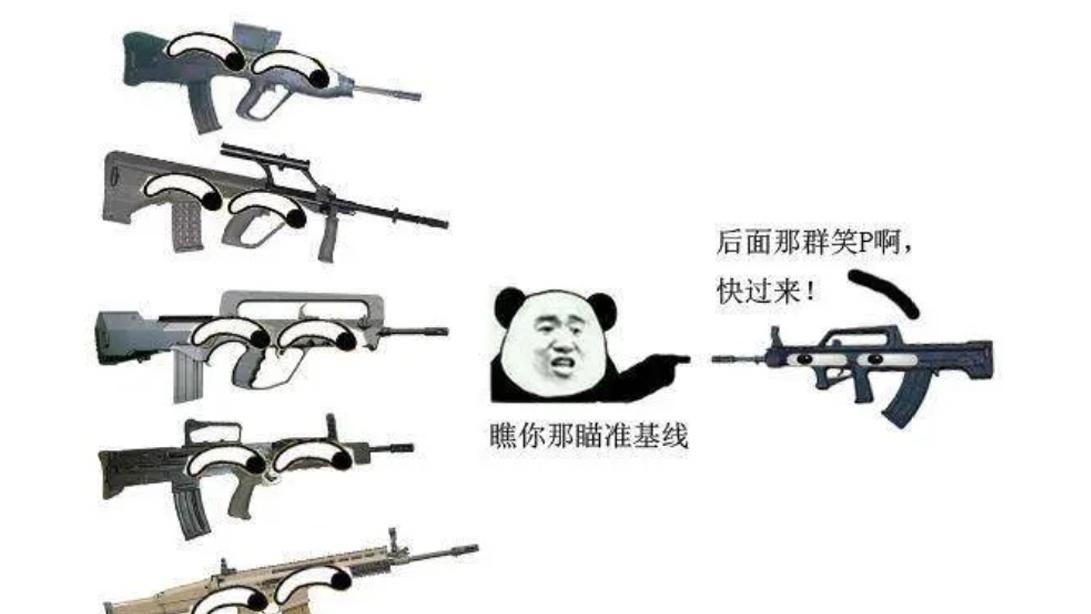 【军蝎库02】从95式流言看武器外形演变门道