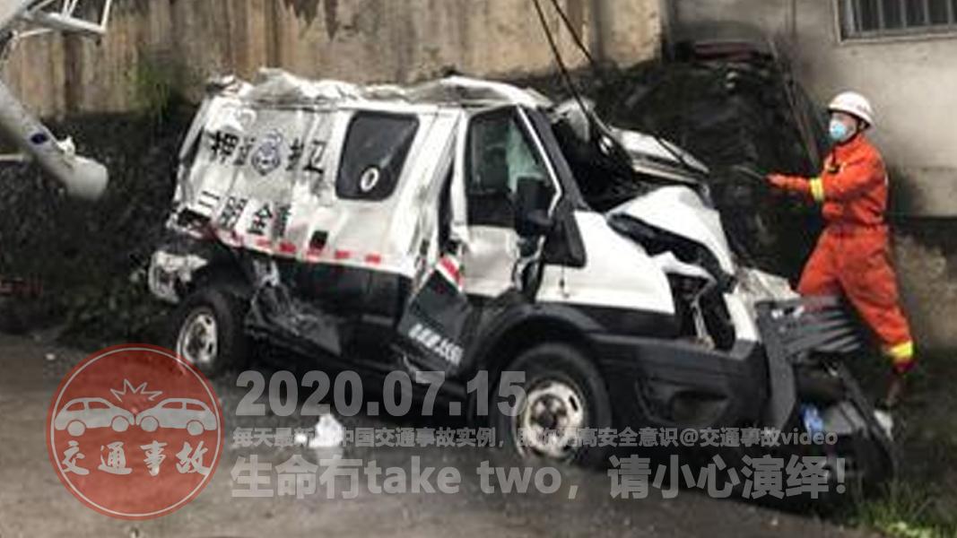 中国交通事故20200715:每天最新的车祸实例,助你提高安全意识