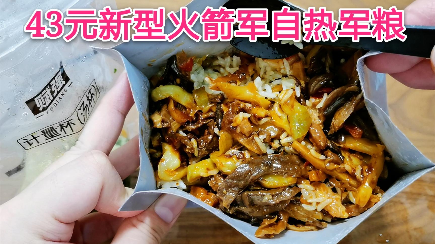 试吃43元中国火箭军新型单兵自热食品,国产军粮中最好吃的一款