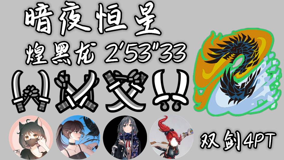 【MHWI】四人双剑4pt 煌黑龙 2分53秒33-疾风猎团双刀组