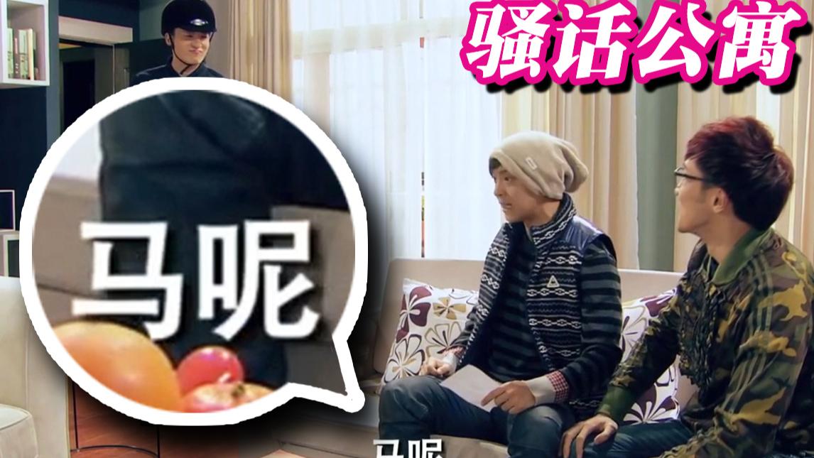 【爱情公寓】张伟:马 呢?