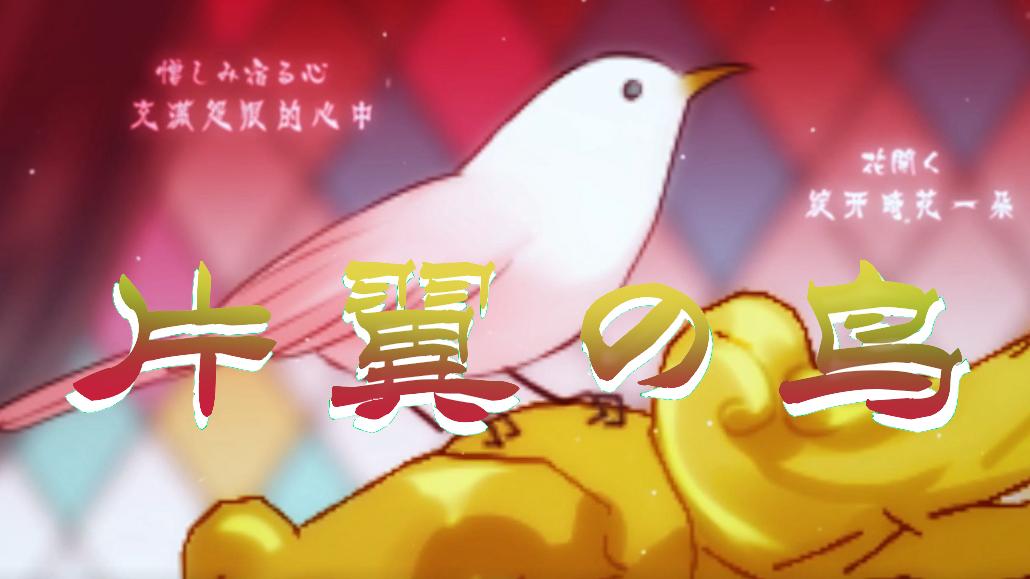 【颜音】片翼の鸟(cos贝阿朵莉切)海猫鸣泣之时OP