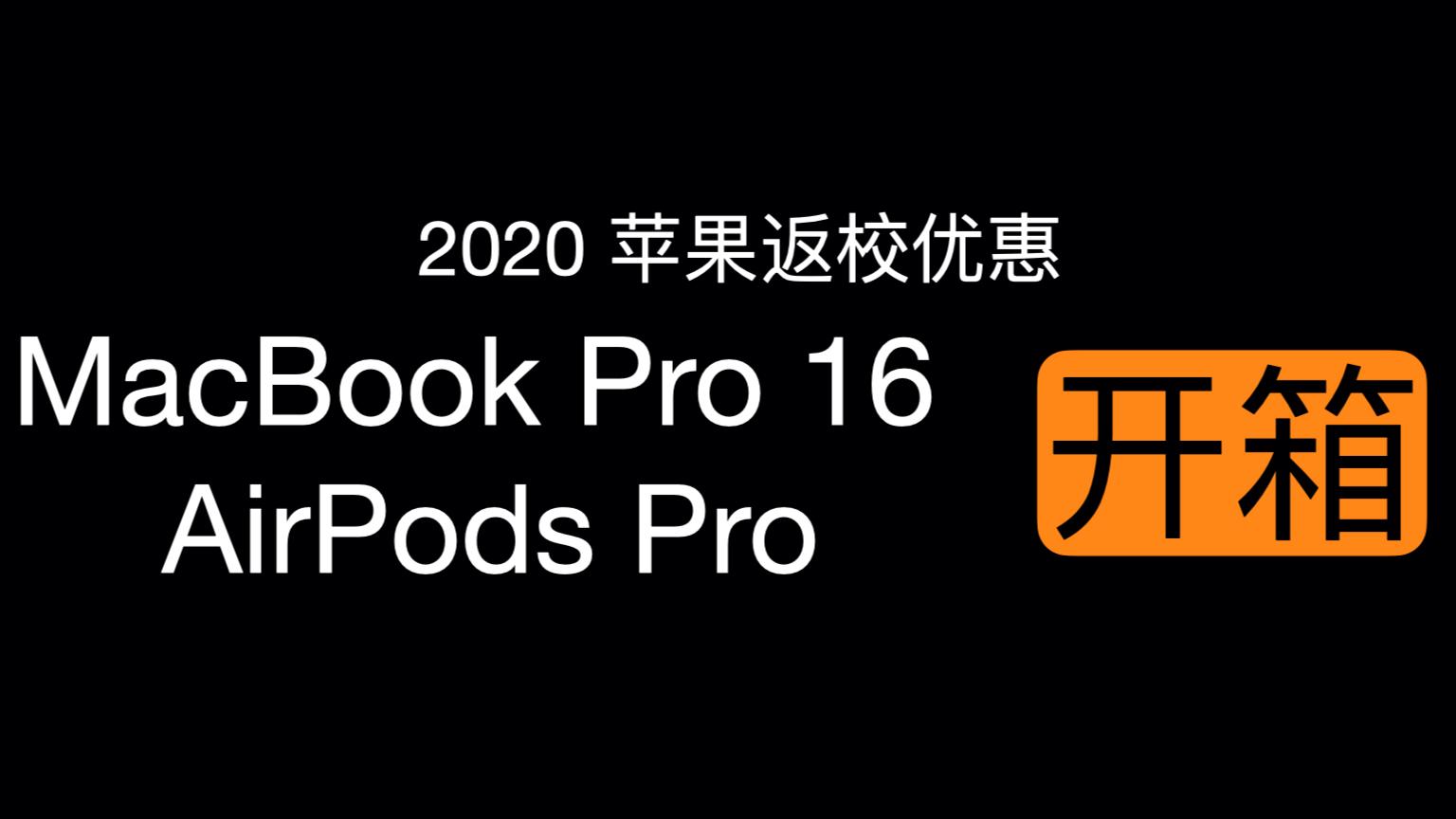 【开箱】2020苹果暑期教育优惠 MacBook pro 16 & AirPods pro 活动真香